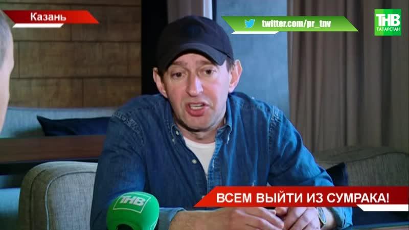 Константин Хабенский в казанской резиденции отсматривает работы от молодых авторов - ТНВ