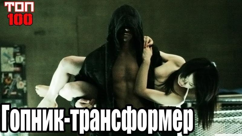 ГОПНИК-ТРАНСФОРМЕР / GOKUDO HEIKI [2011].ТОП-100. Трейлер