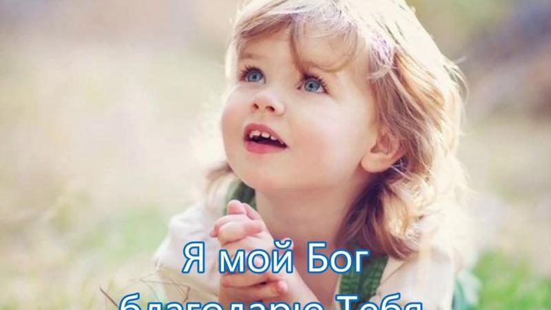 Я мой Бог благодарю Тебя - Детская Песня Хвалы на Жатву