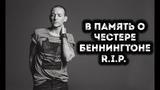 R.I.P. ЧЕСТЕР БЕННИНГТОН (CHESTER BENNINGTON) ТАТУИРОВКИ СОЛИСТА LINKIN PARK