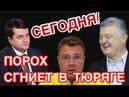 Советник Зеленского сказал, когда посадят Порошенко с подельниками