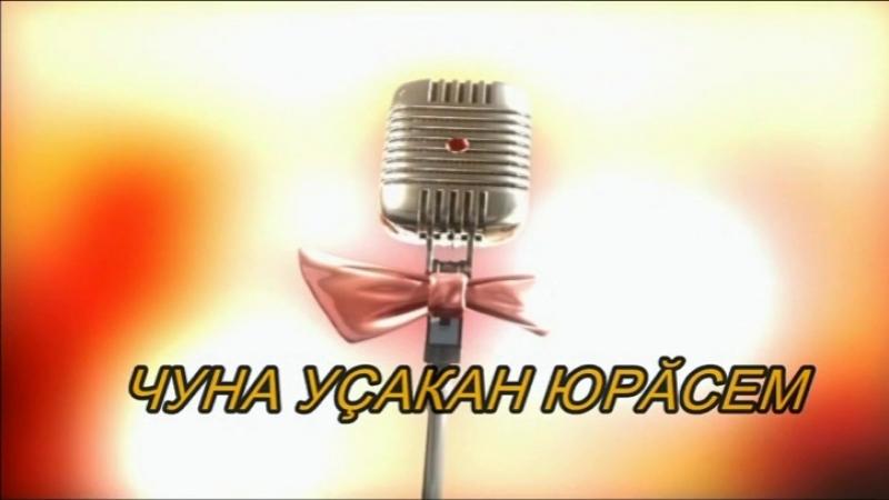Типшĕм Сашук Чуна уçакан юрăсем