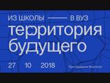 День открытых дверей «Из школы — в ВУЗ: Территория будущего».