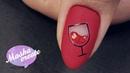 Как снять свежий гель лак Красный маникюр с сердечками и бокал на ногтях Маникюр на 14 февраля