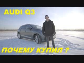 Тест Драйв, обзор и отзыв на AUDI Q7 - Почему купил Ауди q7 дизель 3.0 2015 года