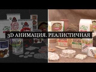 КОМПЬЮТЕРНАЯ ГРАФИКА В ЕКАТЕРИНБУРГЕ. 3D анимация, моушн дизайн, инфографика