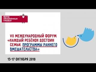 Открытие VII Международного Форума Каждый ребенок достоин семьи. Программы раннего вмешательства