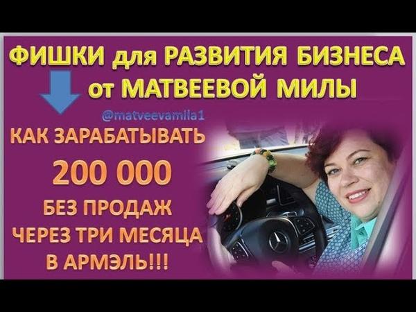 200 000 ЗА ТРИ МЕСЯЦА БЕЗ ПРОДАЖ МАРКЕТИНГ ОТ А ДО Я
