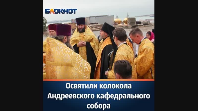 Колокола кафедрального собора освятили в Геленджике