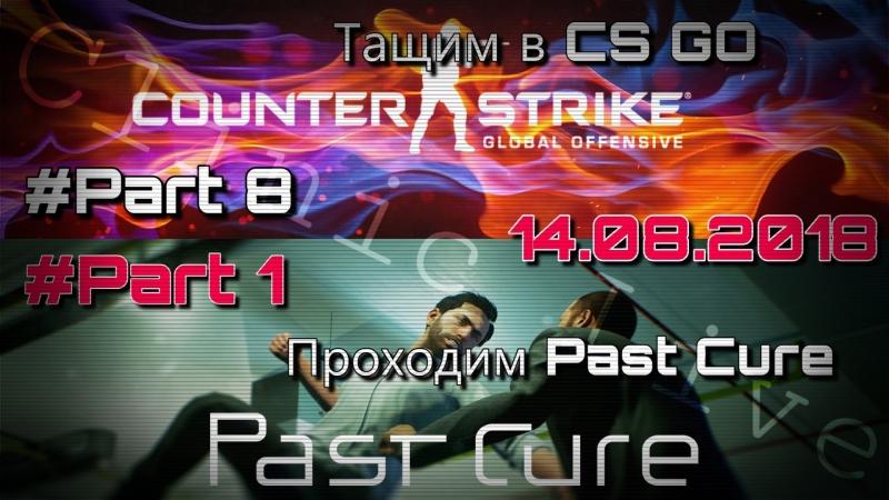 Клиника Live №216 | Прохождение игры Past Cure 1