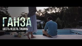 Ганза - Шесть Недель Тишины (unofficial clip 2018)