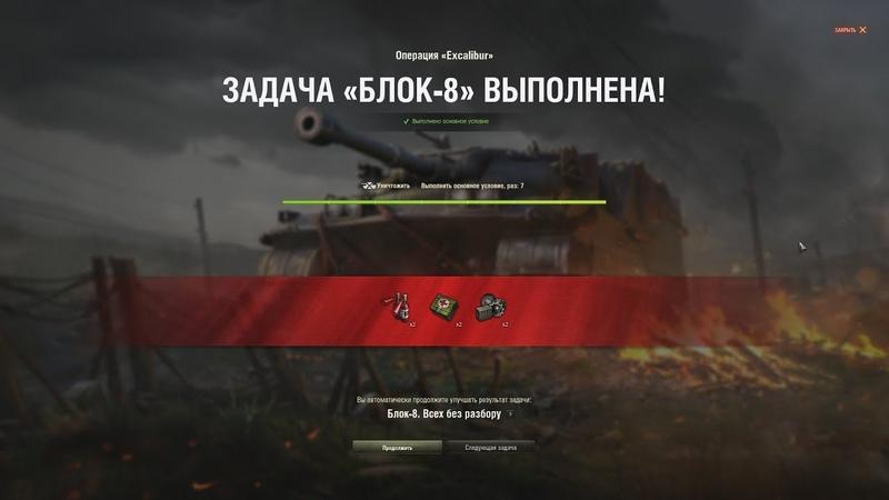 World of Tanks Операция Excalibur выполняем с отличием ЛБЗ 2 0 Блок 8 Всех без разбору 43