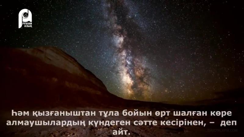 Құран - Ықлас, Фалақ, Нас сүрелері.mp4