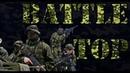 Battle Top - Самые крутые спецподразделения мира (GSG-9 ; Delta Force ; SAS ; MOSSAD ; ФСБ России)