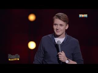 Stand Up: Илья Овечкин - О лучших друзьях