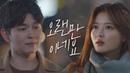 """""""오랜만이네요 ."""" 꿈같은 재회로 마주한 윤균상(Yun Kyun Sang)-김유정(Kim You-jung) 일단 46888"""