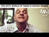 Про игру World of Tanks в жизни людей (ненормативная лексика)
