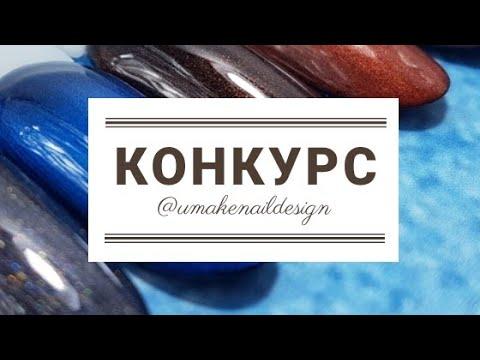 Конкурс 1000 рублей. Обзор гель-красок Evro Nail. Металлики, глиттерные и жемчужные гель-краски.