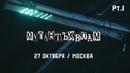 Мутант Ъхвлам - Презентация альбома BEZDZENARIY (Концерт в Москве 27. 10. 18.)