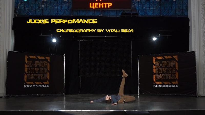 Judge Perfomance choreography by Vitali Belyi K pop Cover Battle Krasnodar