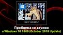 Пропал звук после обновления Windows 10 2018 October Update 1809