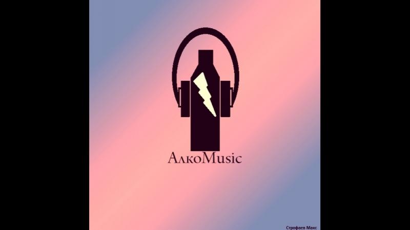 Давай забывай меня давай уходи без сожалений АлкоMusic