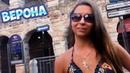 Верона самый романтичный город Италии Итальянский блоги
