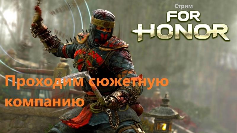 For Honor PvE контент. Проходим сюжетную компанию практика в дуэлях