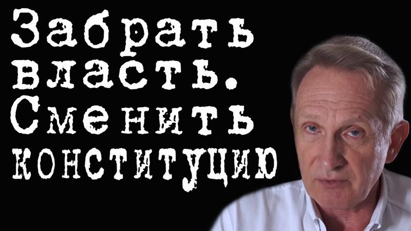 Забрать власть. Сменить конституцию ВладимирФилин