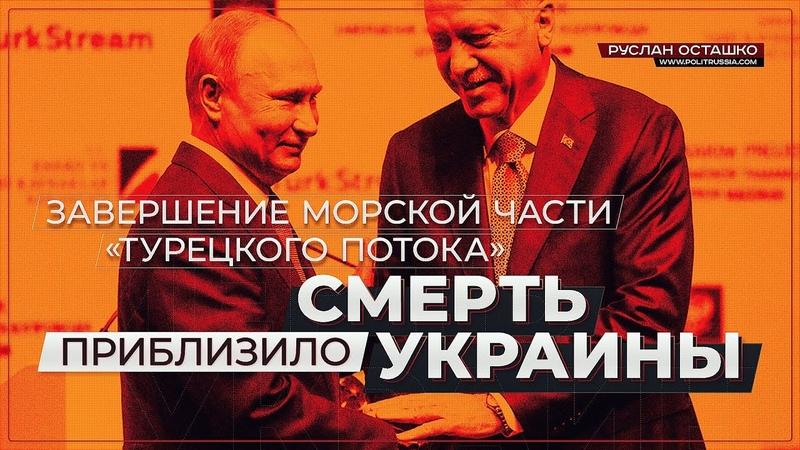 Турецкий Поток приблизил смерть Украины (Руслан Осташко)