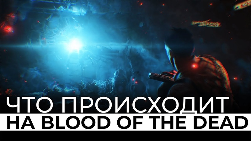 Что происходит на BLOOD OF THE DEAD новости с Comic Con 2018
