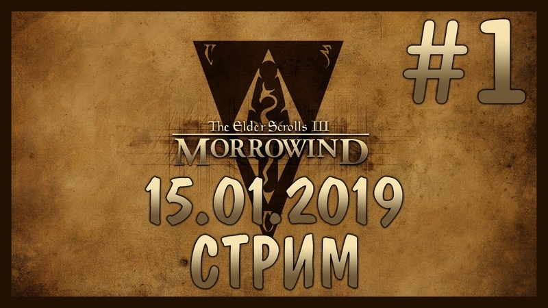 The Elder Scrolls III: Morrowind - часть 1[Великое приключение началось!]