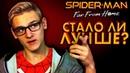 Человек паук вдали от дома Обзор фильма СПОЙЛЕРЫ Киноcreedика