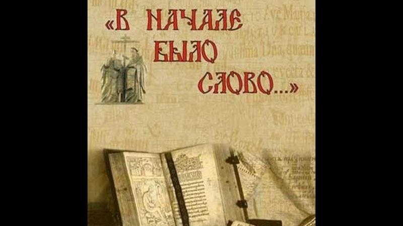 Сергеев А 01 Библейская беседа на Евангелие от Иоанна 1ый стих вступление