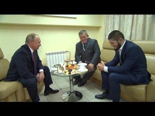 Владимир Путин встретился с Хабибом Нурмагомедовым