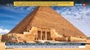 Новости на Россия 24 • В пирамиде Хеопса обнаружили таинственную комнату