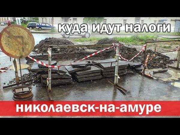 КУДА ИДУТ НАЛОГИ (НИКОЛАЕВСК-НА-АМУРЕ)