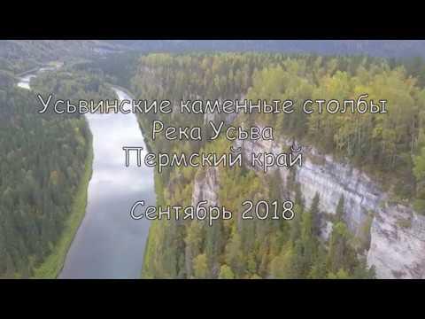 Усвинские столбы река Усьва Пермский край