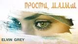 Elvin Grey - Прости малыш Official Audio