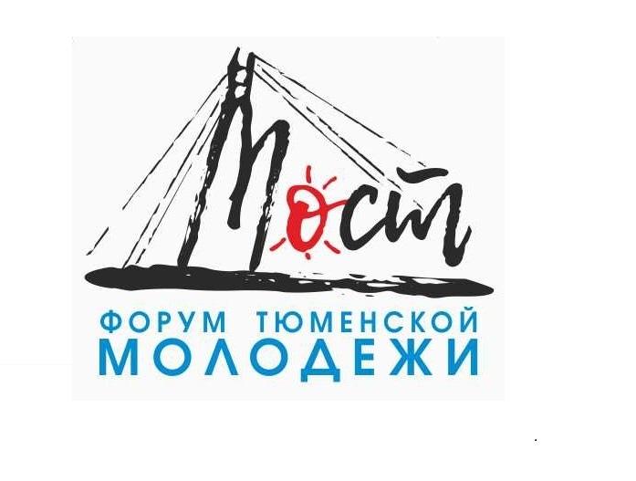 Афиша Тюмень Форум молодежи Тюмени «МОСТ»
