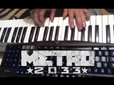 МЕТРО 2033 (Metro 2033, Main Theme)