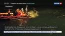 Новости на Россия 24 • Спасатели нашли тело погибшего в катастрофе Ми-8 у Шпицбергена