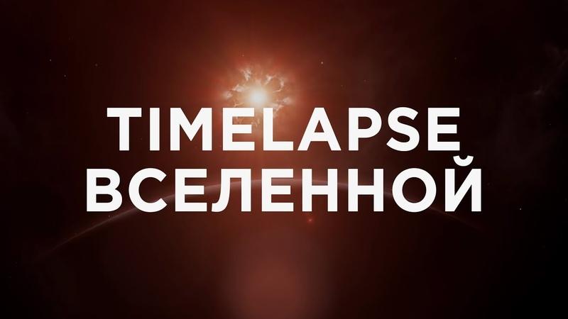 Timelapse вселенной ft. Соболев, Топа, Ridddle, Шарифов, Побединский