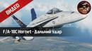 DCS World - миссия Дальний удар для F/A-18C Hornet | WaffenCat