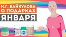 Н Г Байкулова о подарках января