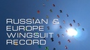 RUSSIAN and EUROPE WINGSUIT RECORD 2018 V.S.