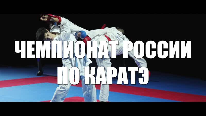 Чемпионат России по каратэ 2018 г Каспийск 24 25 ноября