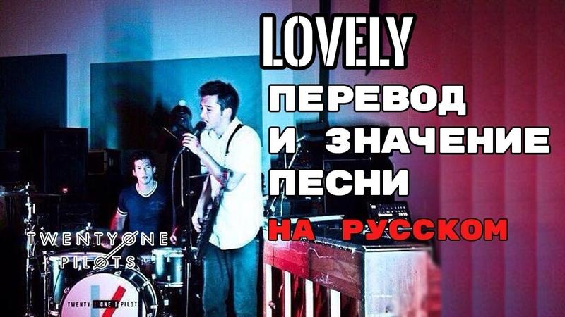 Lovely - ПЕРЕВОД И ЗНАЧЕНИЕ ПЕСНИ (TWENTY ONE PILOTS) на русском   текст песни на русском