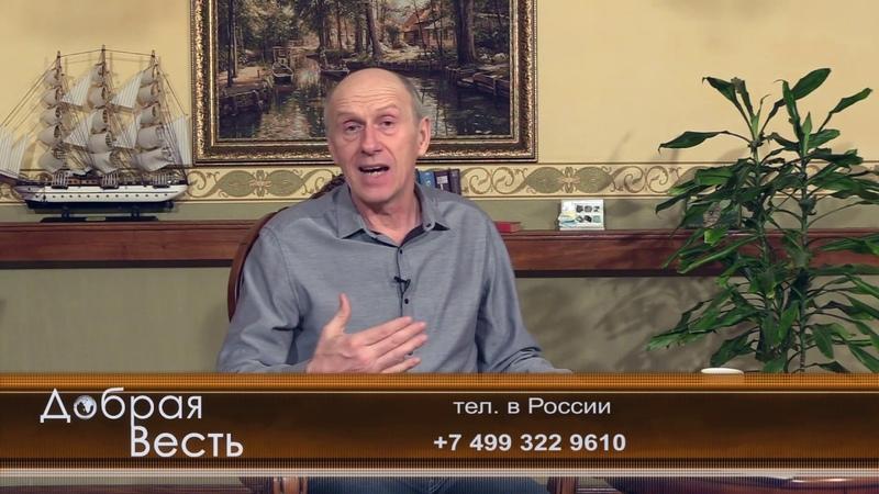 ИСЦЕЛЯЮЩИЙ ИИСУС. Добрая Весть с Богданом Демборинским