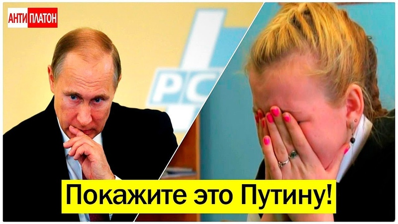 СМЕЛАЯ ДЕВОЧКА ВЫНЕСЛА ПРИГОВОР РОССИЙСКОЙ ВЛАСТИ